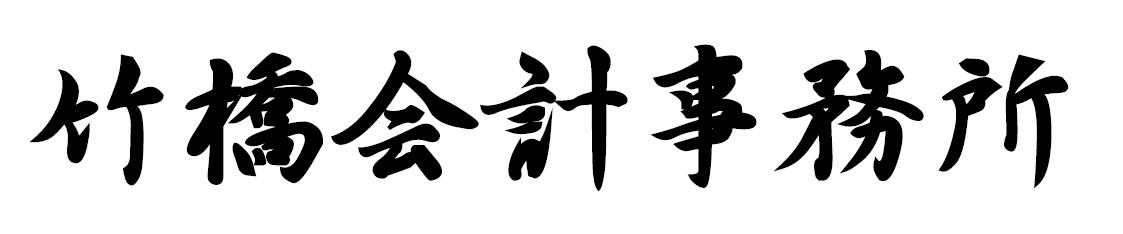 竹橋会計事務所